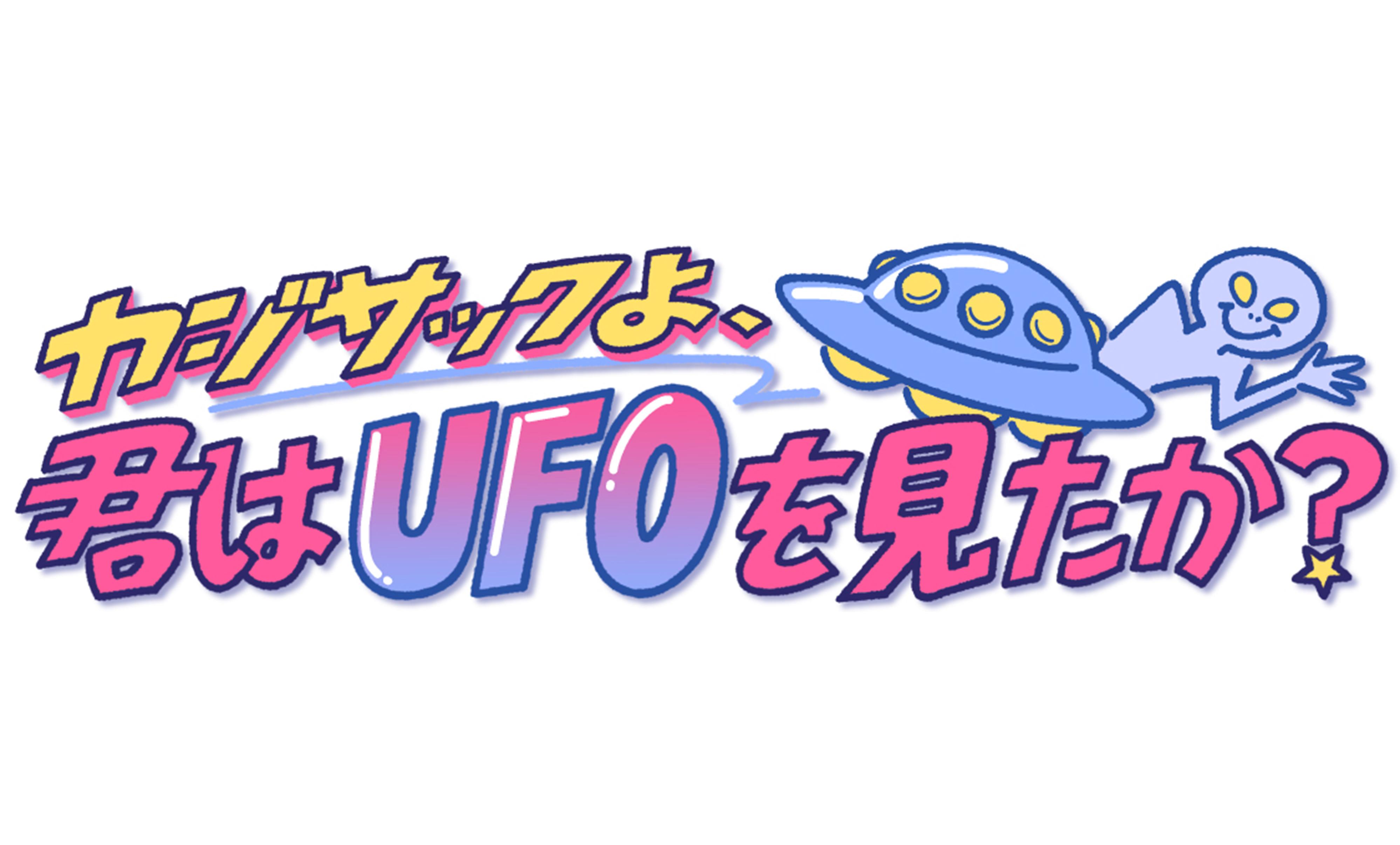 カジサックよ、君はUFOを見たか?