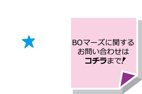 BOマーズ BOMARS Inc.|テレビ番...